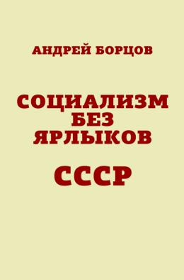 Социализм без ярлыков. СССР