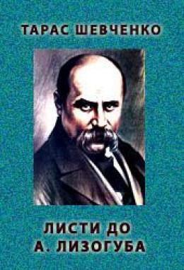 Листи до А. Лизогуба. 1847 рiк