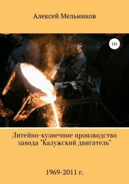 Литейно-кузнечное производство завода «Калужский двигатель»
