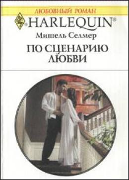 По сценарию любви