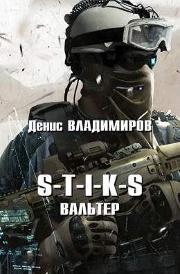 S-T-I-K-S. Вальтер
