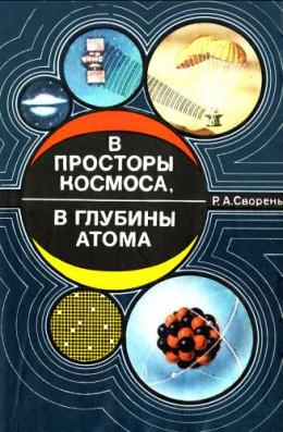 В просторы космоса, в глубины атома [Пособие для учащихся]