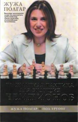 Шахматная тактика для будущих чемпионов [часть 1]