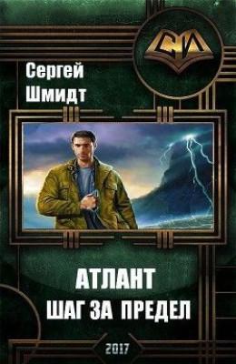 Атлант. Книга Первая. Шаг за предел.