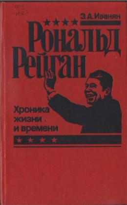 Рональд Рейган - хроника жизни и времени