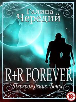 Перерождение. R+R FOREVER