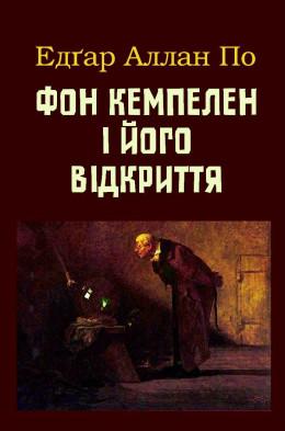 Фон Кемпелен і його відкриття