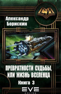 Превратности судьбы или жизнь вселенца - 3