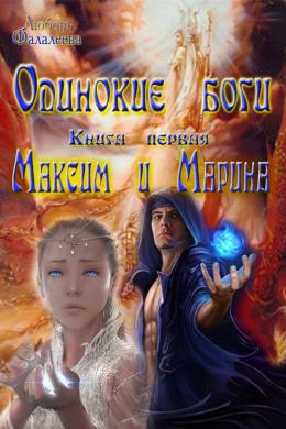 Максим и Марина