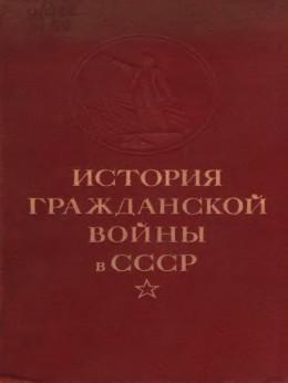Упрочение советской власти. Начало иностранной военной интервенции и гражданской войны. (Ноябрь 1917 г. — март 1919 г.)