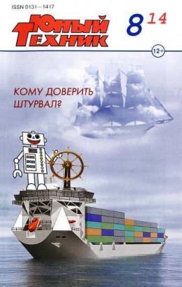 Юный техник, 2014 № 08