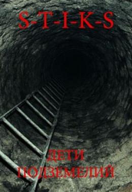 S-T-I-K-S. Дети подземелий (СИ)