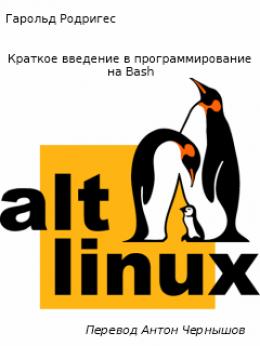 Краткое введение в программирование на Bash