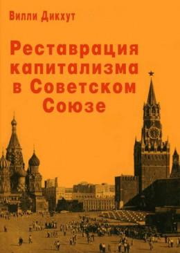 Реставрация капитализма в Советском Союзе
