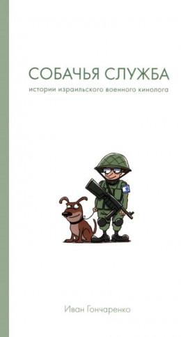 Собачья служба. Истории израильского военного кинолога