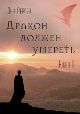Дракон должен умереть. Книга III