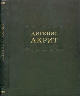 Дигенис Акрит