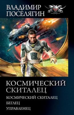 Космический скиталец: Космический скиталец. Беглец. Управленец