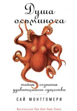 Душа осьминога. Тайны сознания удивительного существа