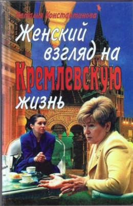 Женский взгляд на кремлевскую жизнь