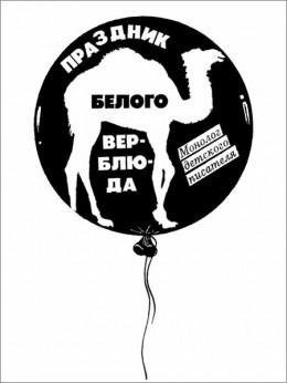 «Праздник белого верблюда»