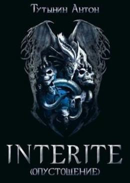 Interite 1.5 (СИ)