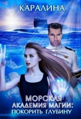 Морская академия магии: покорить глубину