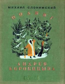 Подвиг Андрея Коробицына