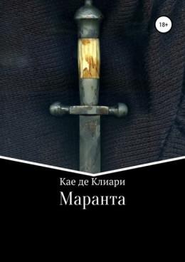 Маранта