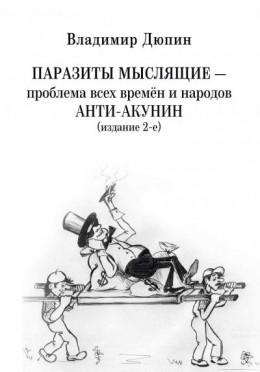 Паразиты мыслящие ‒ проблема всех времён и народов. Анти-Акунин (весь текст)
