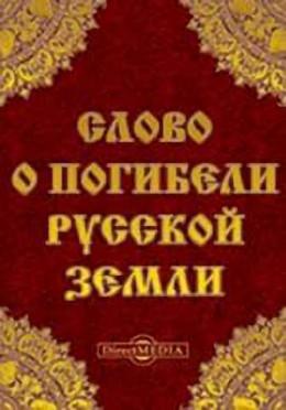 Слово о погибели Русской земли