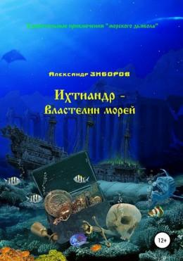 Ихтиандр – Властелин морей
