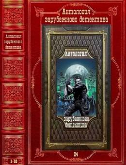 Антология зарубежного детектива-24. Компиляция. Книги 1-10