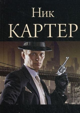 Серия Киллмастер автора Джека Кэнона