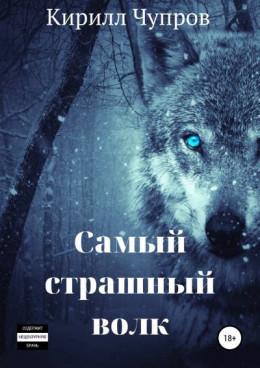 Самый страшный волк