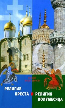 Религия креста и религия полумесяца христианство и ислам.