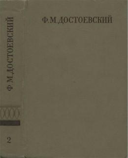 Полное собрание сочинений. Том второй. Повести и рассказы (1848-1859)