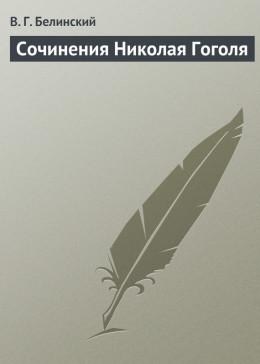 Сочинения Николая Гоголя
