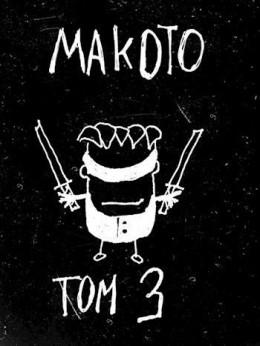 Макото. Том третий