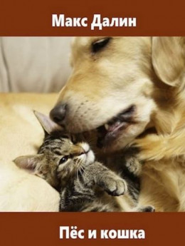 Пёс и кошка