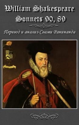 Сонеты 90, 89 Уильям Шекспир, - литературный перевод Свами Ранинанда