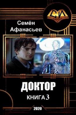 Доктор-3 (СИ)