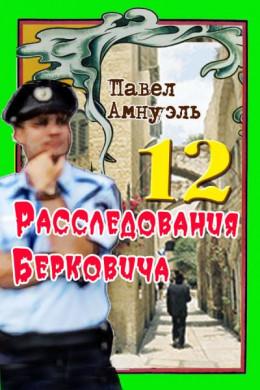 Расследования Берковича 12 [сборник]