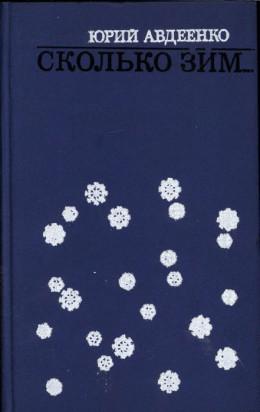Сколько зим… (сборник)