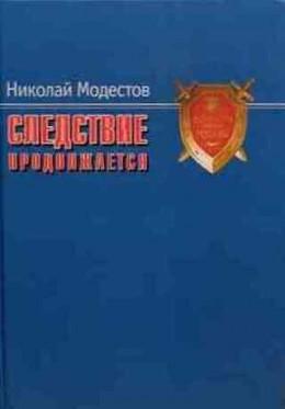 Следствие продолжается. Самые громкие дела прокуратуры Москвы нового времени. 1991-2007 годы