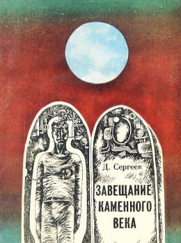 Завещание каменного века (сборник)