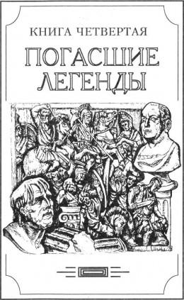 Зверь из бездны том IV (Книга четвёртая: погасшие легенды)