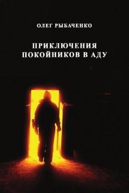 Приключения покойников в аду