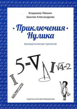 Приключения Нулика. Математическая трилогия.