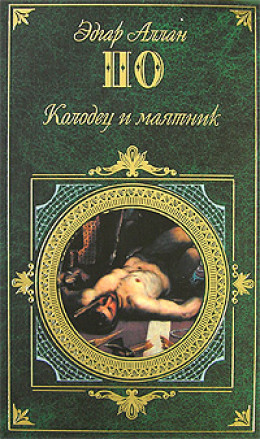 Домик Лэндора